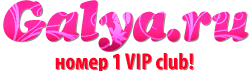 Galya.ru -  VIP-